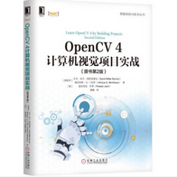 OpenCV4计算机视觉项目实战原书第二版电子版