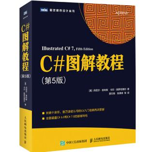 C#图解教程第五版电子书PDF下载