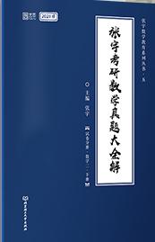 2021张宇考研数学真题大全解数一电子版(上下两册)电子免费版