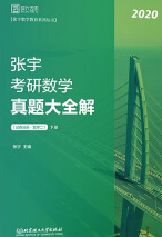 2021张宇考研数学真题大全解数二试卷分册(上下册合集)PDF版高清免费版