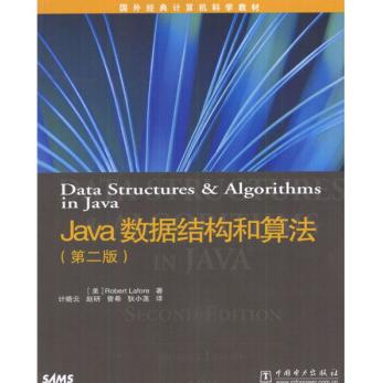 Java数据结构和算法第二版PDF电子版