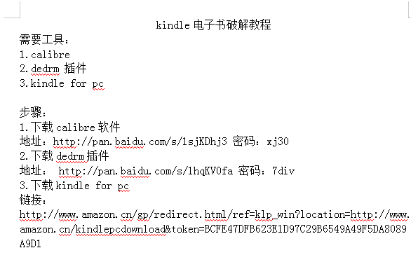 kindle电子书资源大全免费版截图4