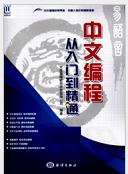 易语言中文编程从入门到精通pdf完整版