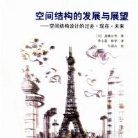 空间结构的发展与展望pdf免费版高清版