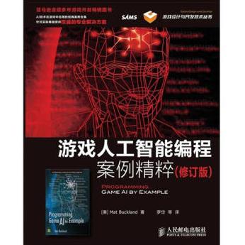 游戏人工智能编程案例精粹修订版PDF电子书下载
