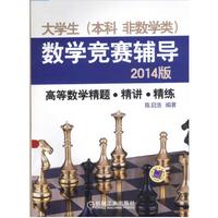 大学生本科非数学类数学竞赛辅导线性代数精题精讲精pdf免费版高清版