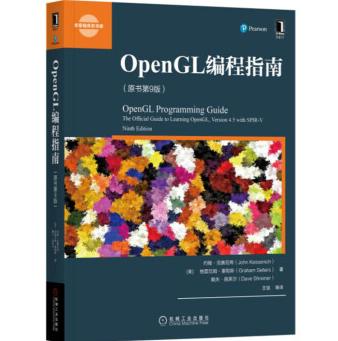 OpenGL编程指南原书第九版PDF电子书下载免费版