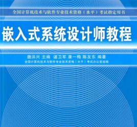 嵌入式系统设计师教程PDF版高清完整版
