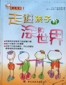 走进孩子的涂鸦世界PDF版完整版
