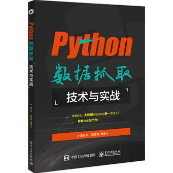Python数据抓取技术与实战PDF电子版下载