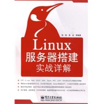 Linux服务器搭建实战详解原版PDF下载