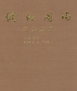 网络图论及其应用陈树柏pdf版完整免费版