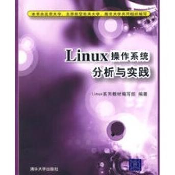 Linux操作系统分析与实践电子书PDF下载