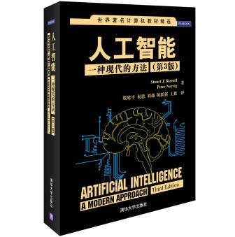 人工智能一种现代的方法第三版PDF电
