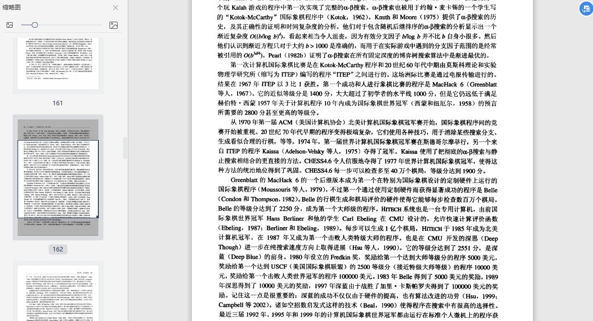 人工 智能 一 种 现代 方法 第 三 版 pdf