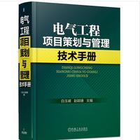 电气工程项目策划与管理技术手册pdf免费版高清版