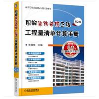 图解装饰装修工程工程量清单计算手册第2版pdf免费版