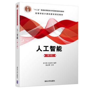 人工智能贲可荣第三版PDF电子书下载