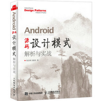 Android源码设计模式解析与实战pdf免费版高清版