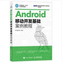 Android移动开发基础案例教程pdf免费版高清完整版