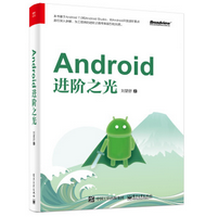 Android进阶之光pdf免费版高清版