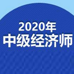 2020中级经济师人力资源真题试卷及答案pdf免费版完整版