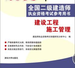 二级建造师建设工程施工管理2020教材完整版