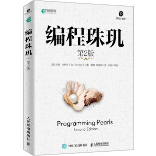 编程珠玑第二版PDF电子书下载完整高清版
