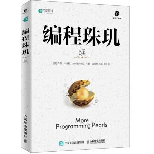 编程珠玑续豆瓣PDF电子书下载修订版