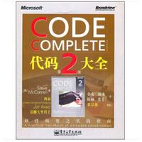 代码大全第2版pdf免费版高清完整版