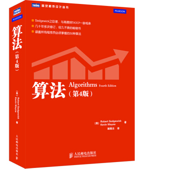 算法第四版PDF电子书下载带目录