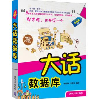 大话数据库PDF电子书下载完整高清版