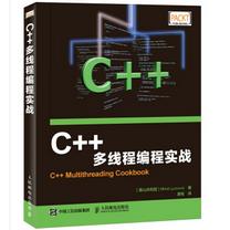 C++多线程编程实战pdf文字版免费版