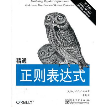 精通正则表达式第三版豆瓣电子书PDF下载