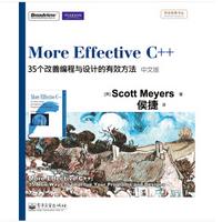 More Effective C++第三版中文版pdf免费版