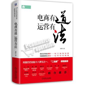电商有道运营有法PDF电子书下载