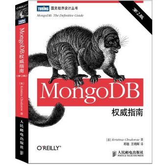 MongoDB权威指南第二版PDF电子书下载