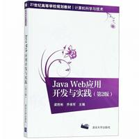 JavaWeb应用开发与实践第二版电子版免费版