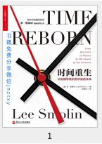 时间重生pdf免费版高清无水印版