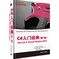 C#入门经典第7版pdf免费版高清完整版