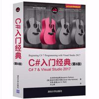 C#入门经典第8版PDF免费版高清版
