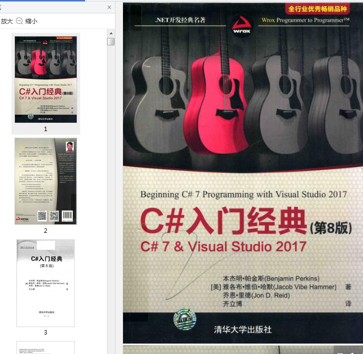 C#入门经典第8版PDF免费版截图0