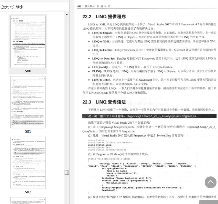C#入门经典第8版PDF免费版截图1