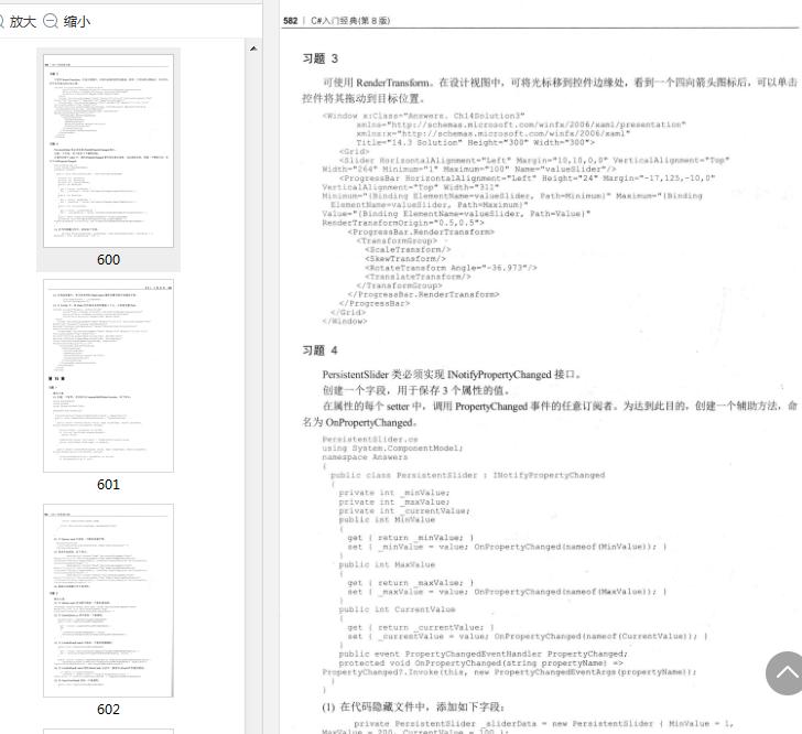 C#入门经典第8版PDF免费版截图2