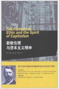 新教伦理与资本主义精神PDF版