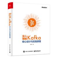 深入理解Kafka核心设计与实践原理pdf免费版高清版