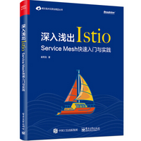 深入浅出Istio Service Mesh快速入门与实践pdf免费版高清完整版