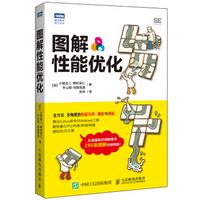 图解性能优化电子版免费版高清完整版