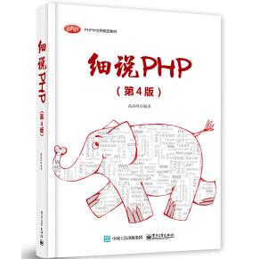 细说PHP第四版PDF电子书下载完整高清版