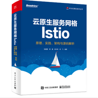 云原生服务网格Istio原理实践架构与源码解析pdf免费版高清完整版
